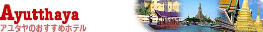 Ayutthaya Hotels