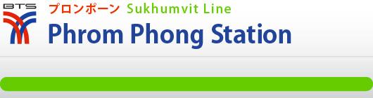 BTS Phrom Phong Hotels