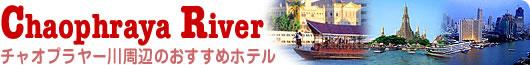 Chaophraya River Hotels